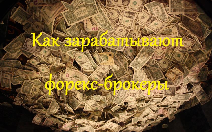 На чем брокеры зарабатывают деньги