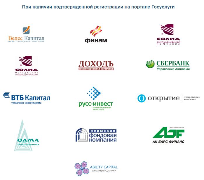 Брокеры для онлайн открытия счёта на Московской бирже