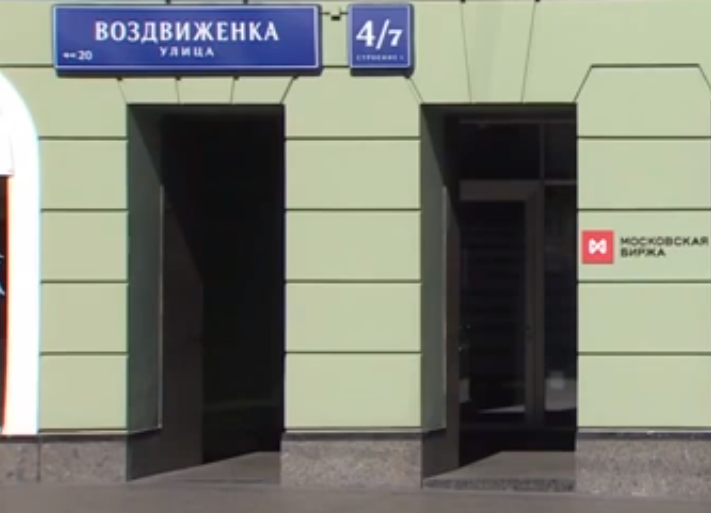 Московская биржа на Воздвиженке