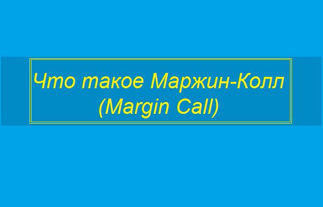 Маржин-Колл