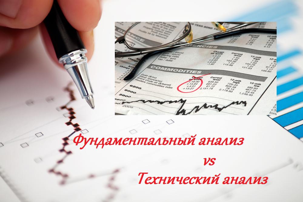 Фундаментальный анализ или технический анализ