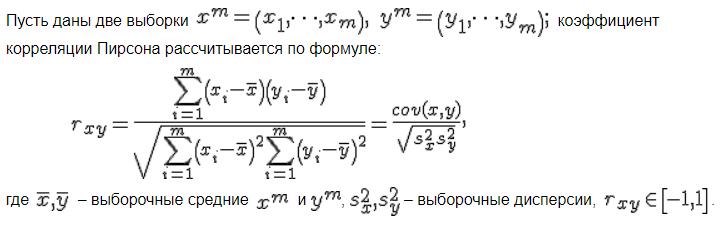 Формула для расчёта коэффициента корреляции