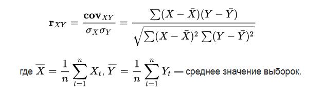 Формула расчёта коэффициента корреляции