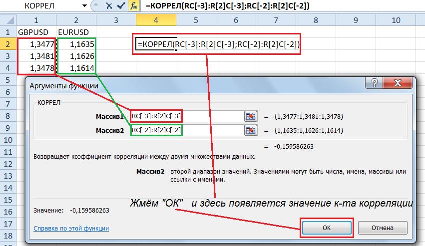 Расчёт корреляции в Excel