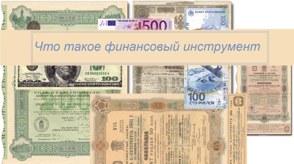 Финансовый инструмент