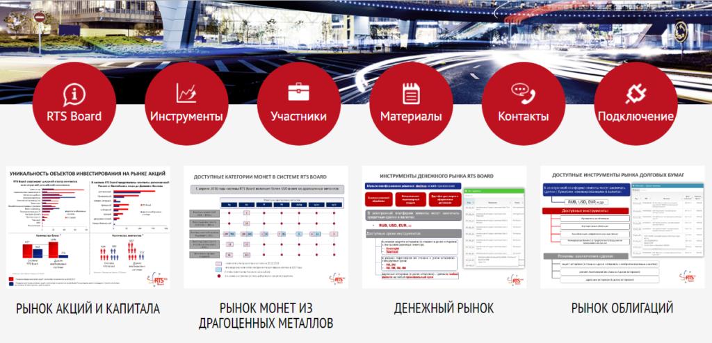 Информационная система RTS Board