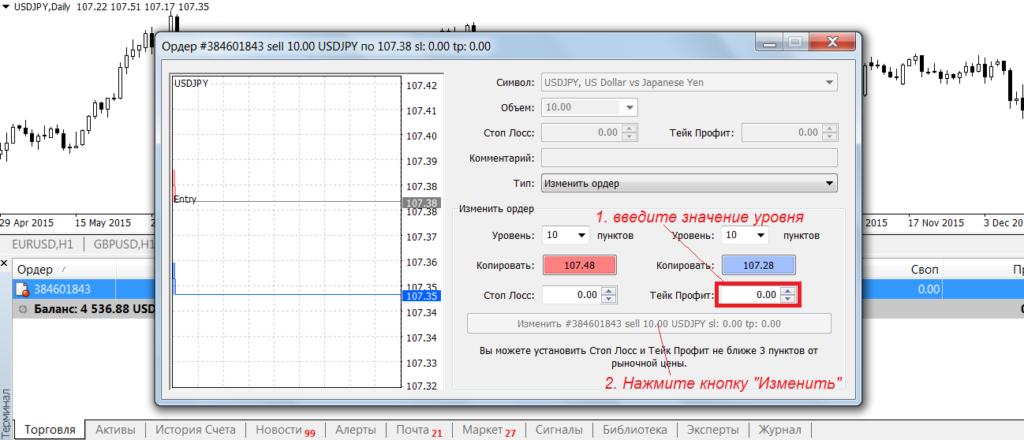 Корректировка ордера Take Profit в терминале МТ4