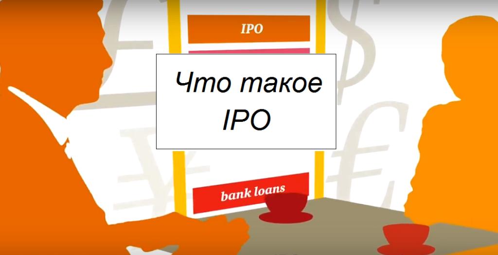Первичное публичное предложение акций (IPO)