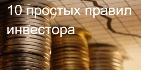 10 правил инвестора