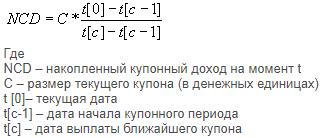 Формула для расчёта накопленного купонного дохода