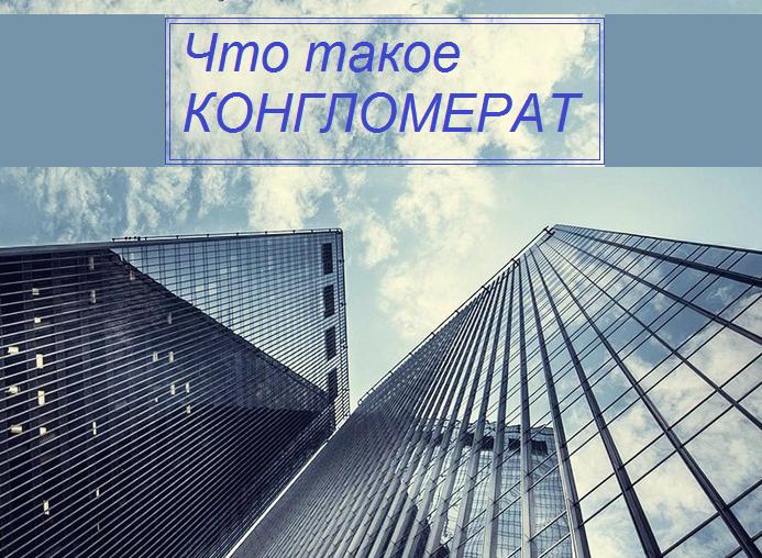 Компания-конгломерат