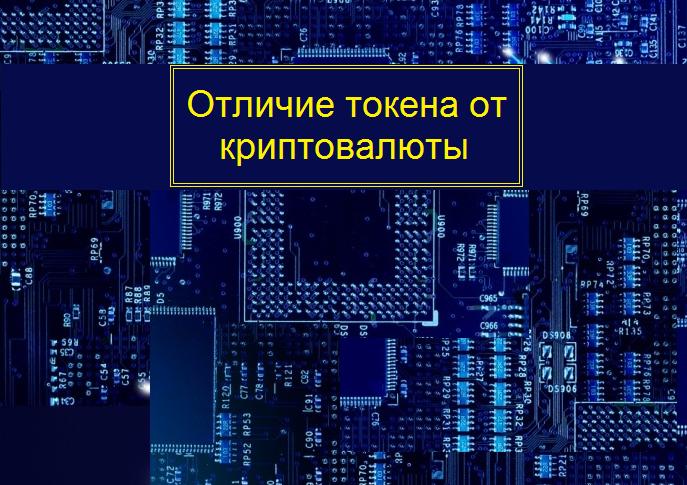 Чем токен отличается от криптовалюты