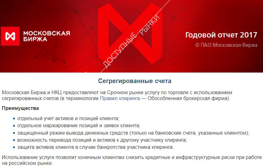 Сегрегированные счета на Московской бирже