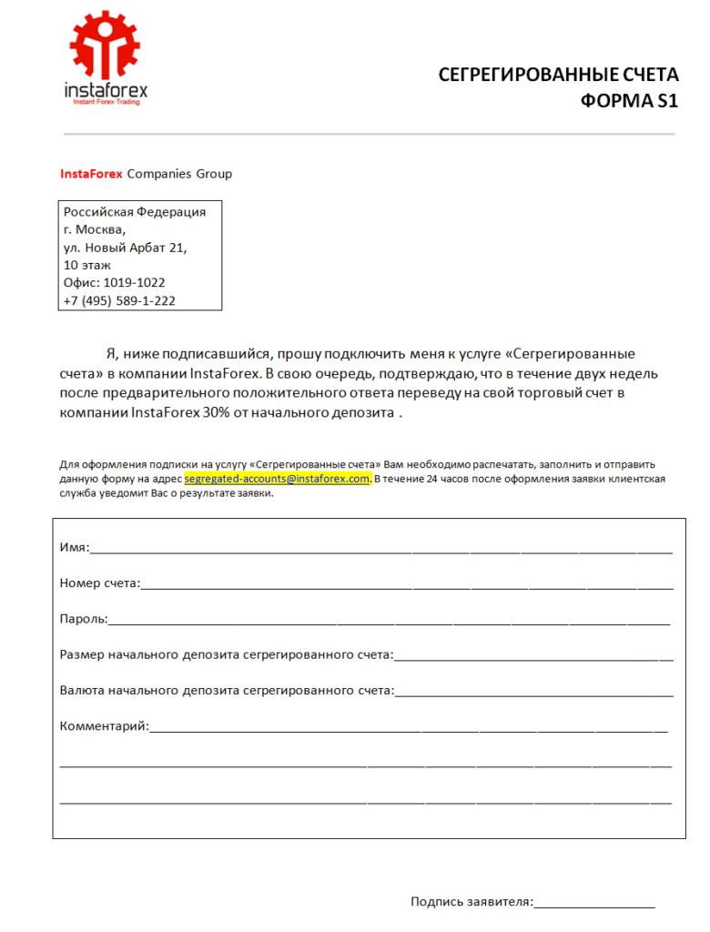 Форма заявления для открытия сегрегированного счёта