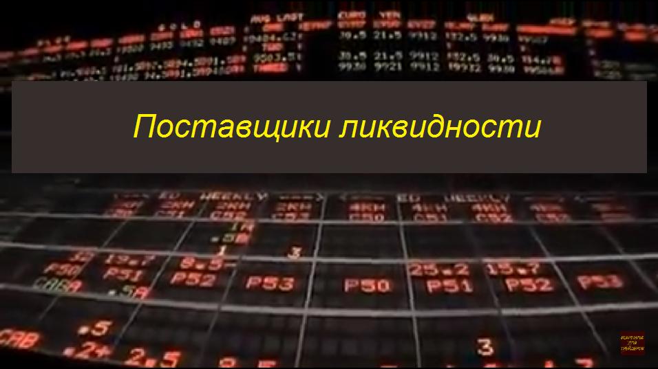 Кто такие поставщики ликвидности