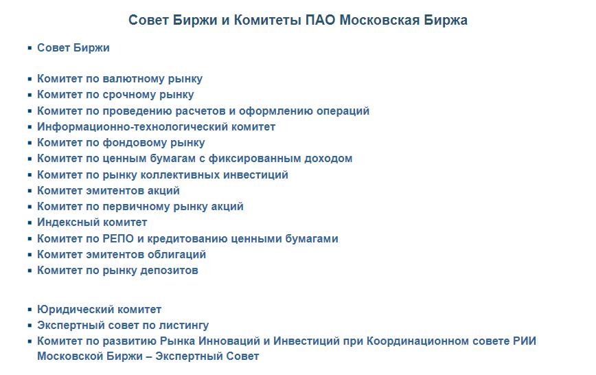 Биржевые комитеты