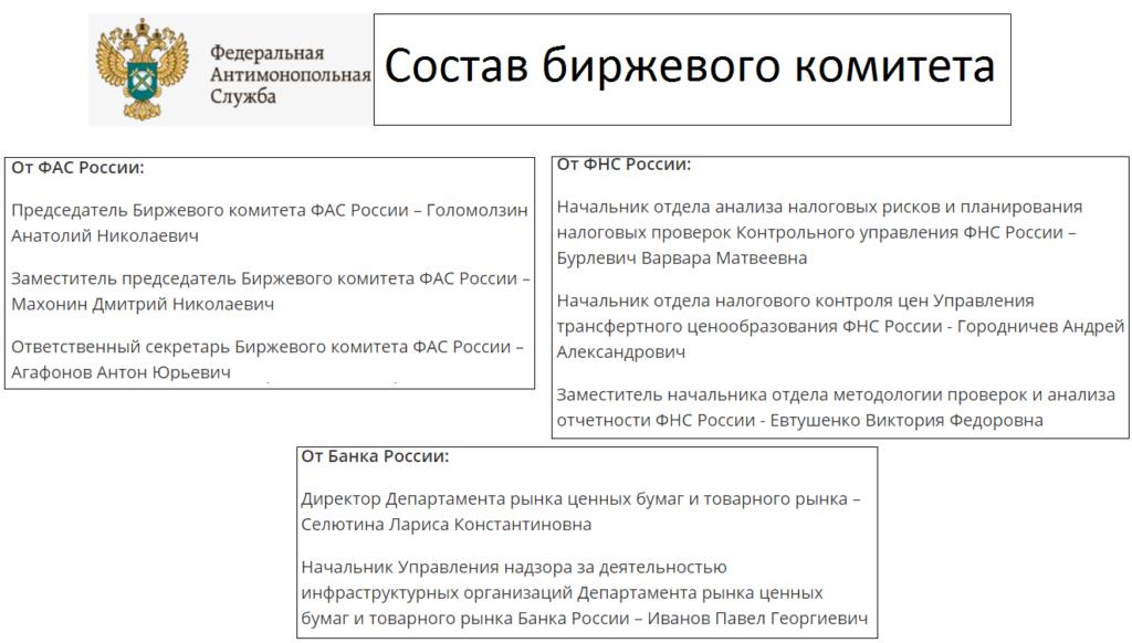 Состав биржевого комитета