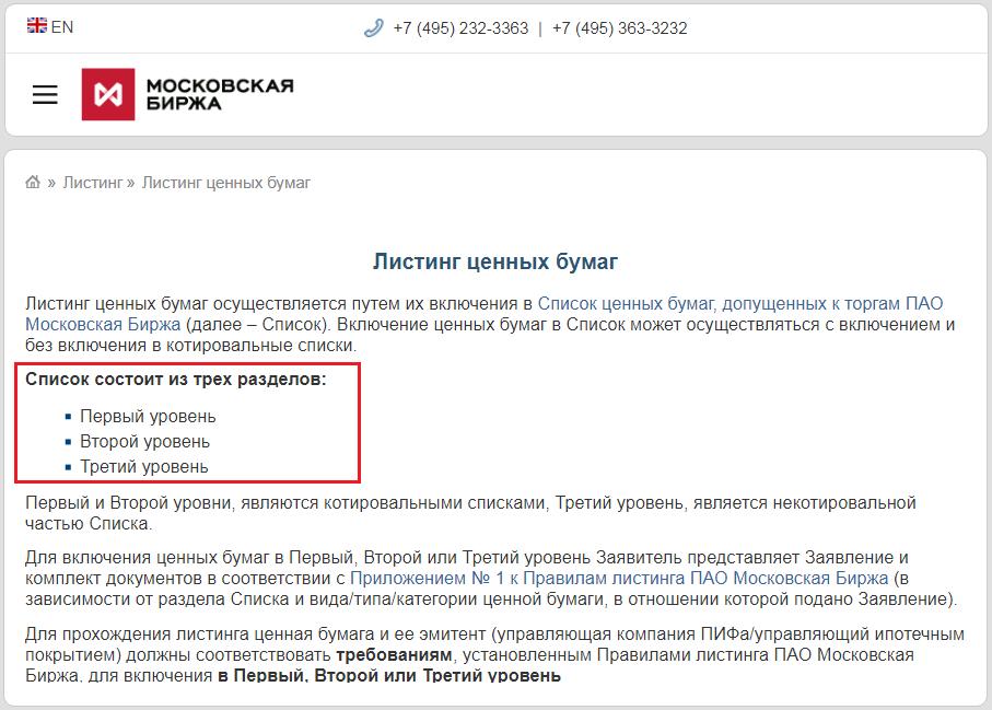 Уровни котировальных списков на Московской бирже