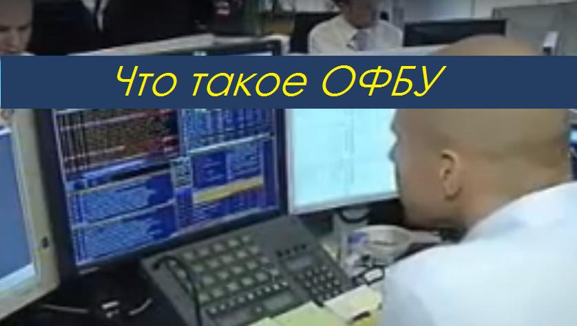 Общие фонды банковского управления (ОФБУ)