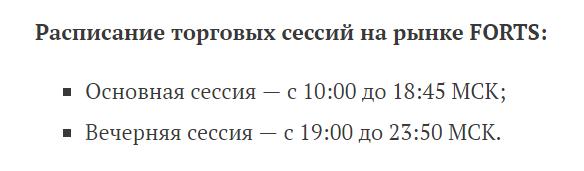 Расписание торговых сессий на рынке FORTS