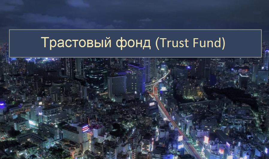 Трастовый фонд (Trust fund)