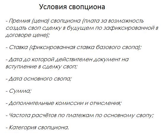 Свопцион