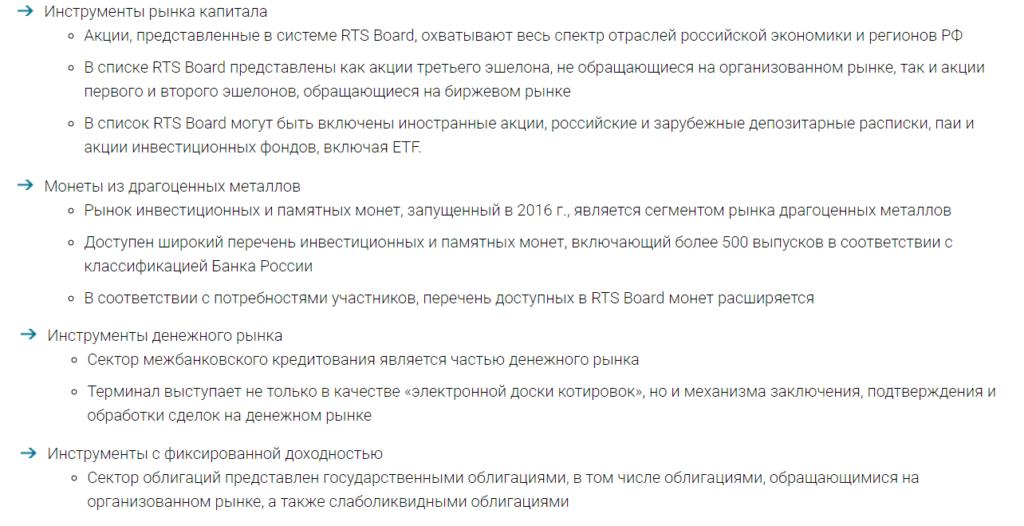 Список финансовых инструментов представленных на площадке RTS Board