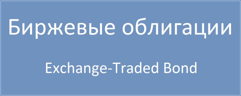 Что такое биржевые облигации
