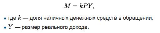 Формулировка количественной теории денег