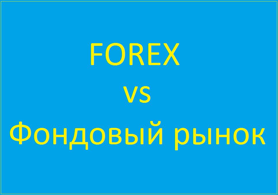 Какие еще есть биржи кроме форекс стрима форекс