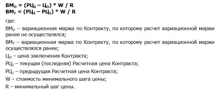 Формула расчёта вариационной маржи для фьючерсов на российские акции
