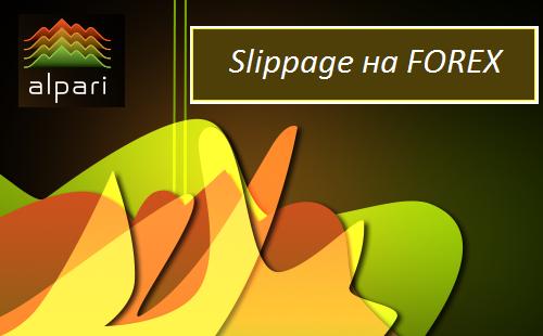 Slippage на FOREX