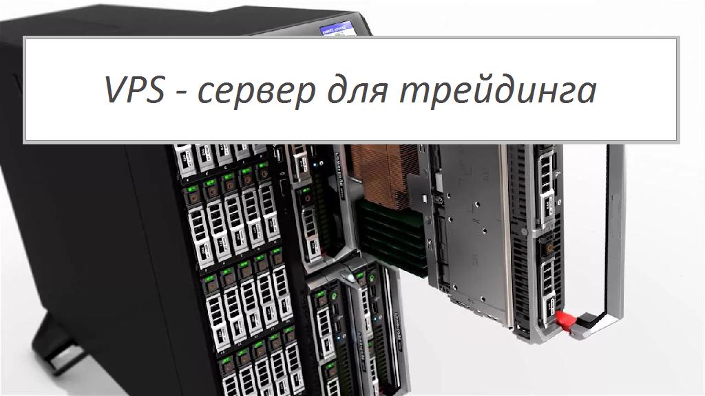 VPS-сервер для трейдинга
