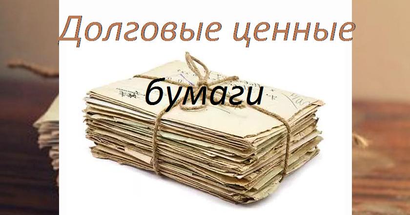 Долговые ценные бумаги