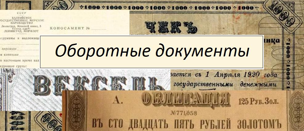 Оборотные документы