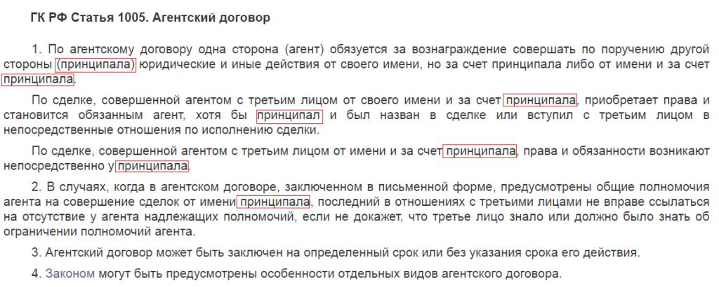 Статья 1005 ГК РФ