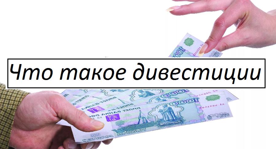 Что такое дивестиции