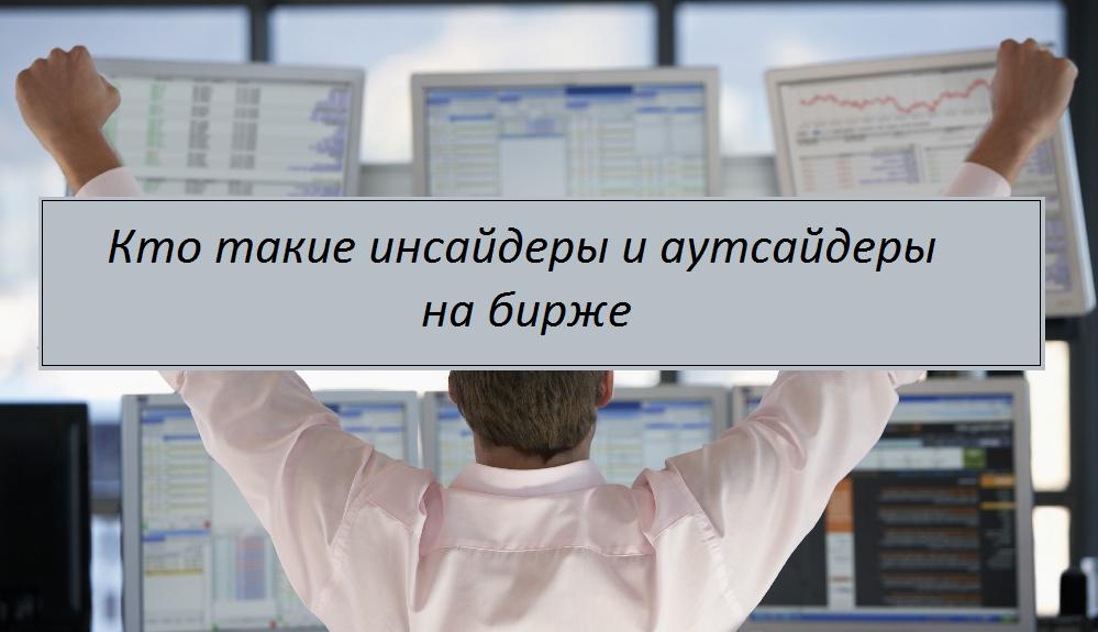 Инсайдеры на бирже