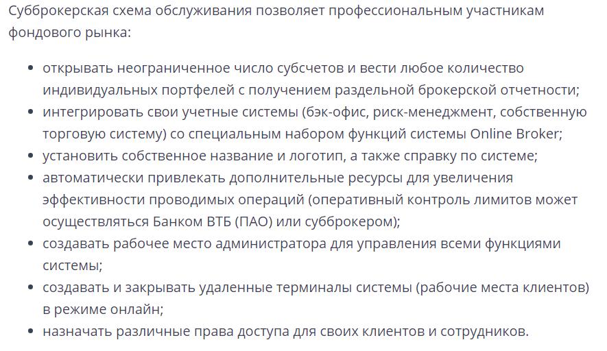 Субброкеры ВТБ