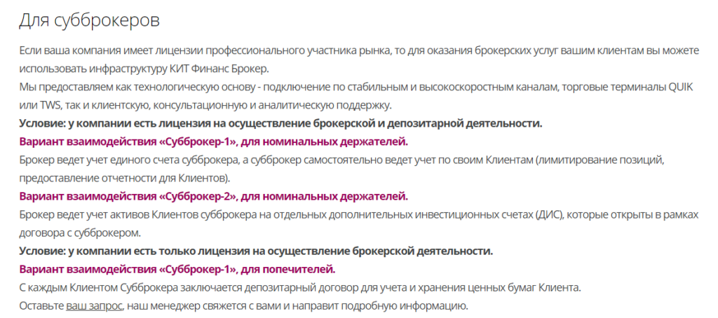 Субброкеры КИТ Финанс