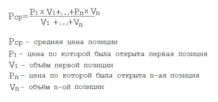 Формула усреднения позиции