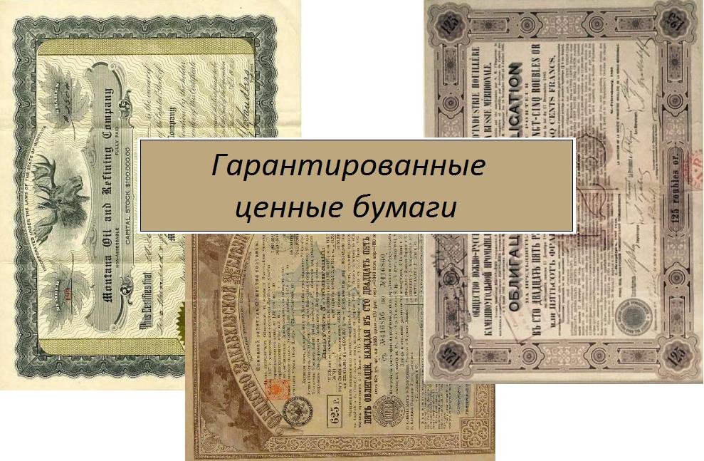 Гарантированные ценные бумаги