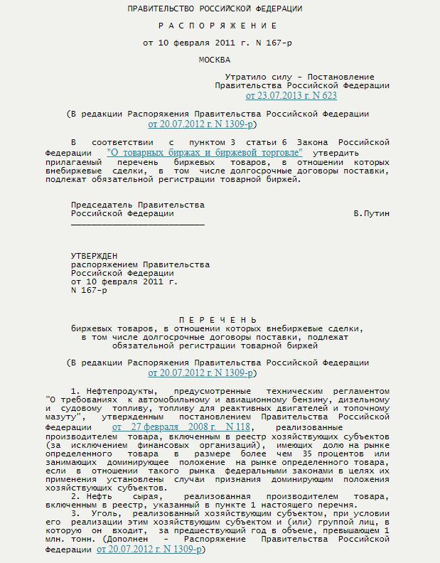 Перечень биржевых товаров сделки с которыми подлежат обязательной регистрации от 10.02.2011 года № 167-р