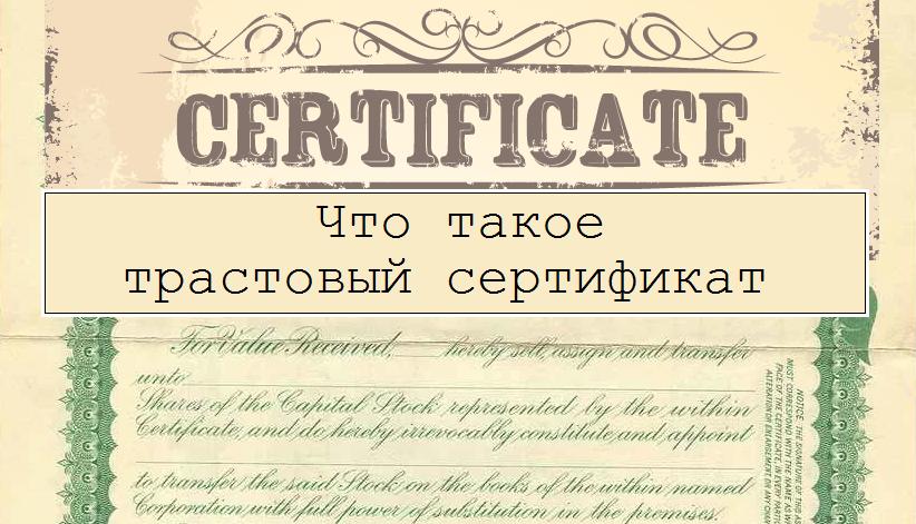 Трастовый сертификат
