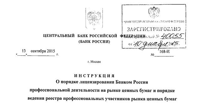 Инструкция о порядке лицензирования Банком России профессиональной деятельности на рынке ценных бумаг