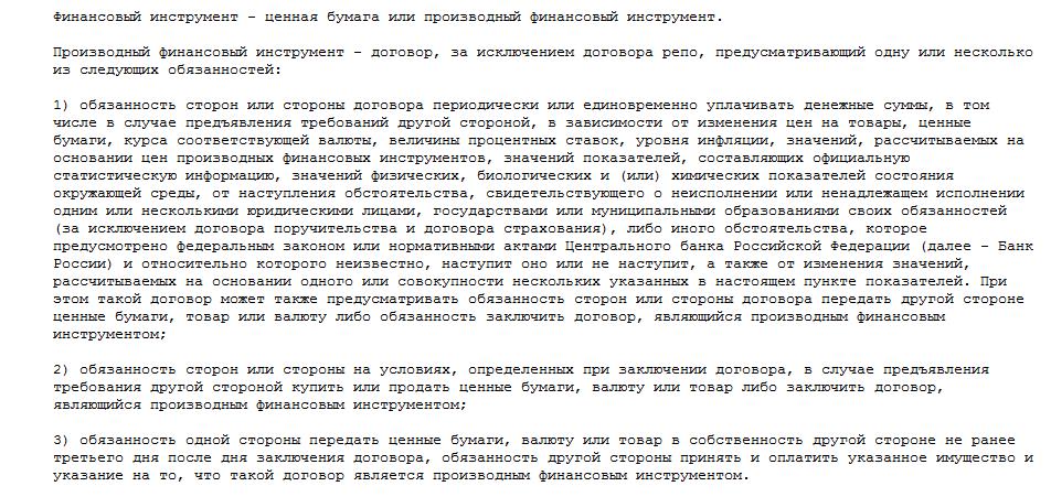 Статья 2 №39-ФЗ (о финансовых инструментах)