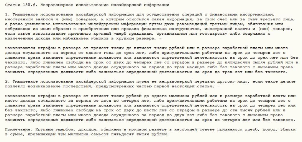 Статья 185.6 УК РФ