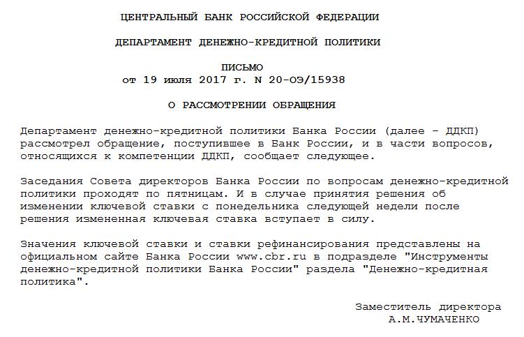 Письмо ЦБ РФ от 19 июля 2017 №20-ОЭ/15938