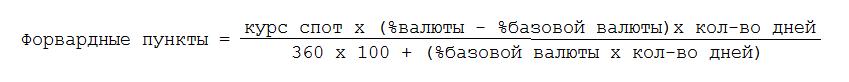 Формула расчёта форвардных пунктов