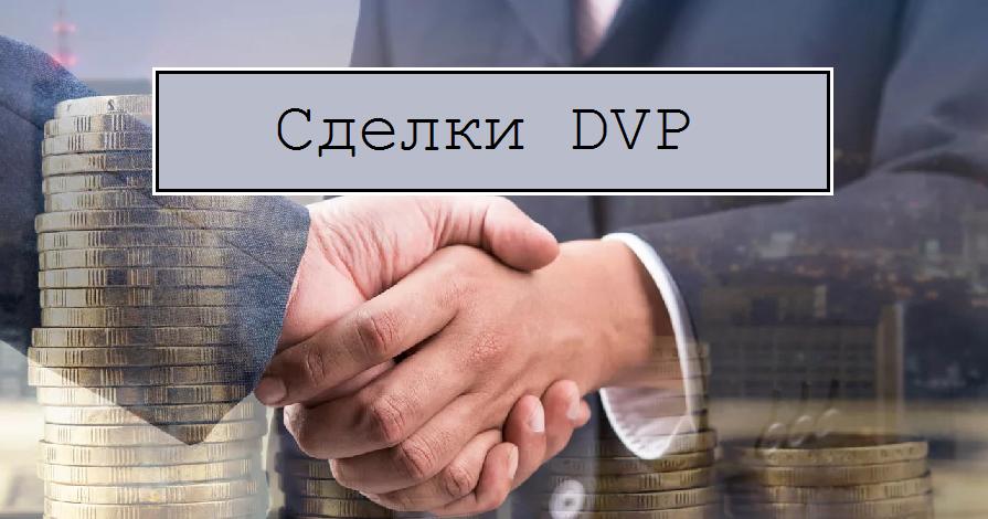 Сделка DVP